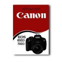 کتاب راهنمای فارسی دوربین 700D/650D کانن