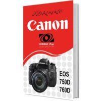 دفترچه راهنمای فارسی دوربین کانن 750D ,760D