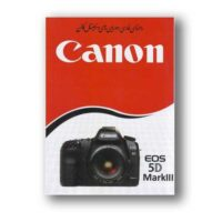 کتاب راهنمای فارسی دوربینCanon EOS ۵D Mark IV کانن