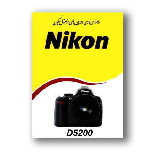 راهنمای فارسی دوربین D5200 نیکون