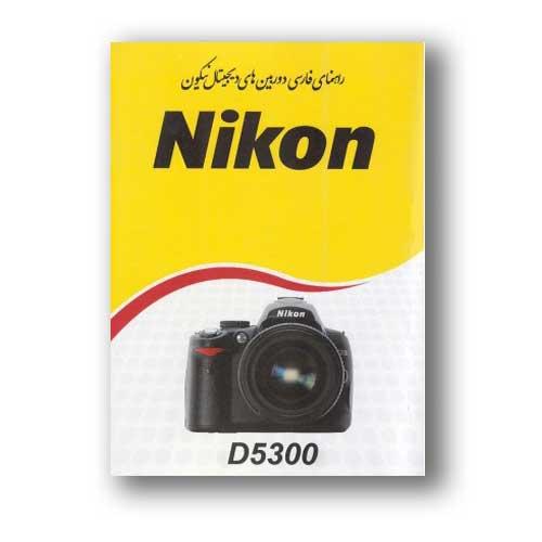 راهنمای فارسی دوربین D5300 نیکون
