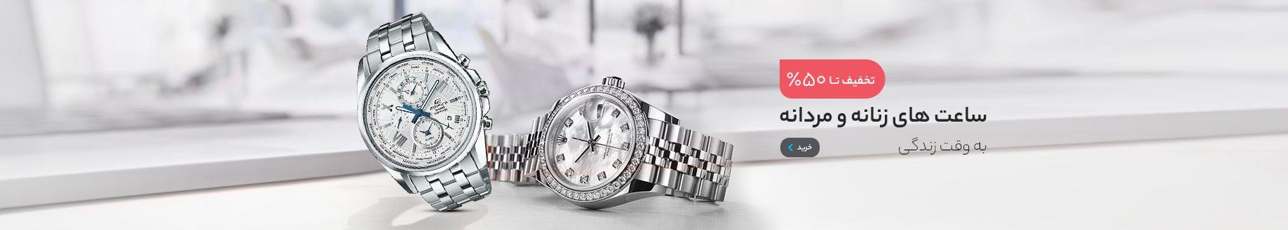 انواع ساعت مچی - بزودی
