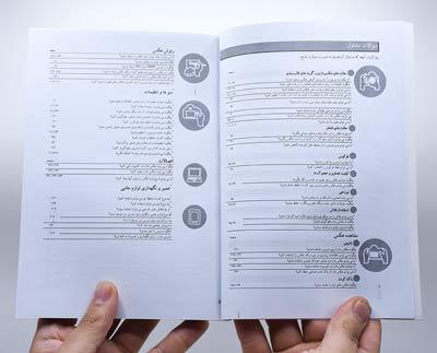 کتاب راهنمای فارسی دوربین D5200 نیکون