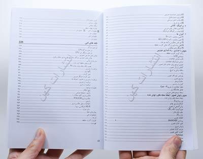 کتاب راهنمای فارسی دوربین D5300 نیکون