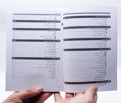 کتاب راهنمای فارسی دوربین EOS ۶۰D کانن