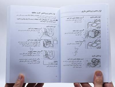 کتاب راهنمای فارسی دوربین EOS ۶D کانن