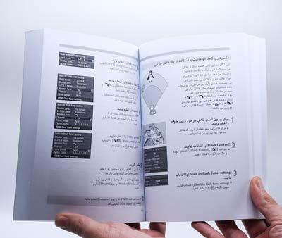 کتاب راهنمای فارسی دوربین EOS 70D کانن