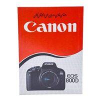 کتاب راهنمای فارسی دوربین EOS 800D و Canon EOS 850D کانن