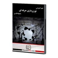LightLike a Pro DVD