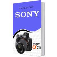کتاب راهنمای فارسی دوربین های سونی sony a7 series