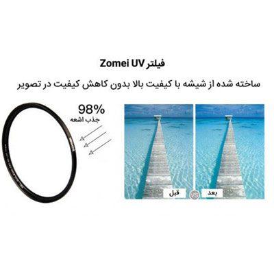فیلتر لنز یووی زومی Zomei UV 58mm Filter