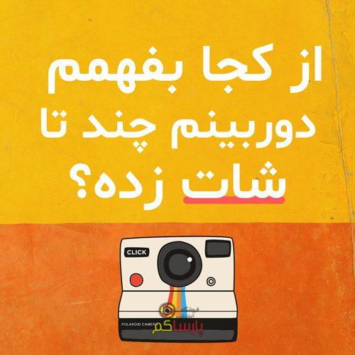 چجوری بفهمم دوربینم چند تا عکس گرفته؟ نحوه محاسبه شات دوربین و عمر مفید شاتر