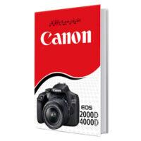 کتاب راهنمای فارسی دوربین EOS 4000D و Canon EOS 2000D کانن