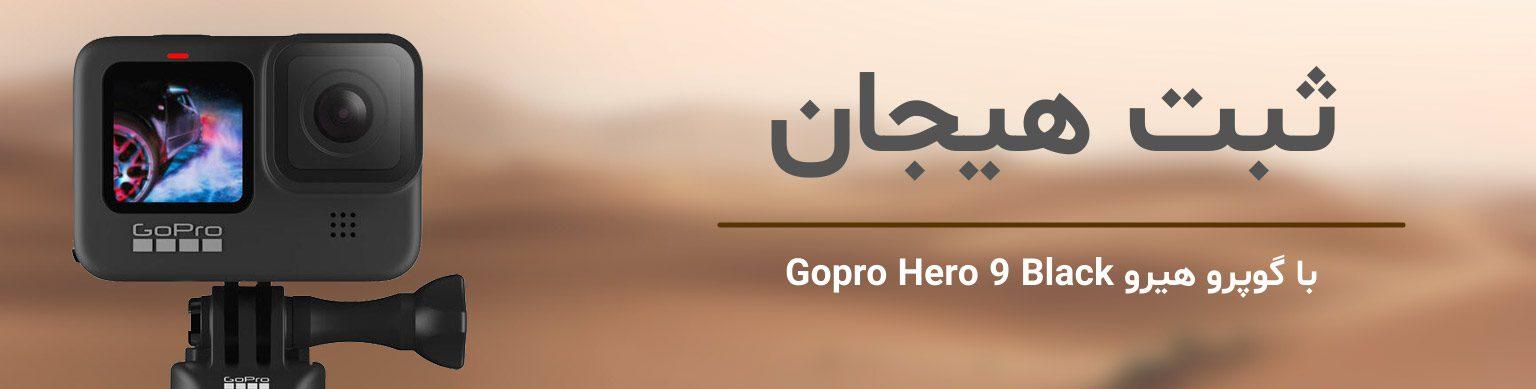 خرید GoPro Hero 9